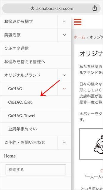 CoHAC白衣のページの携帯での入り口