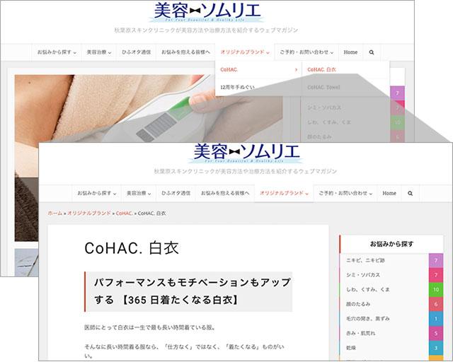 CoHAC白衣の商品紹介ページが出来ました。