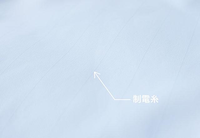 静電気防止の制電糸