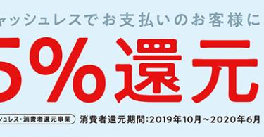 12月1日よりキャッシュレス・消費者還元制度導入により、クレジットカード利用での&Aでのお買い物が5%還元