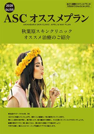 オススメ治療のご紹介4-5月編 カバー
