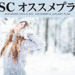 ASC オススメプラン(オススメ治療のご紹介 12-1月編)