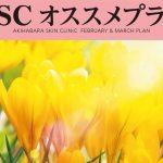ASC オススメプラン(オススメ治療のご紹介 2-3月編)