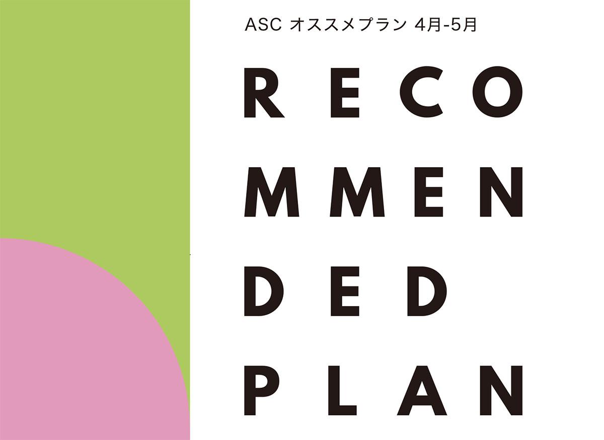 ASC オススメプラン(オススメ治療のご紹介 4-5月編)