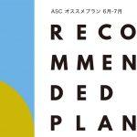 ASC オススメプラン(オススメ治療のご紹介 6-7月編)