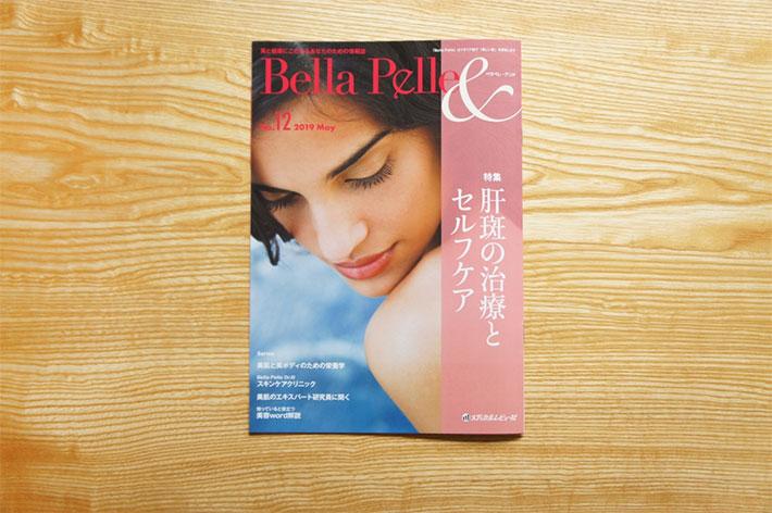 Bella Pelle & 5月号