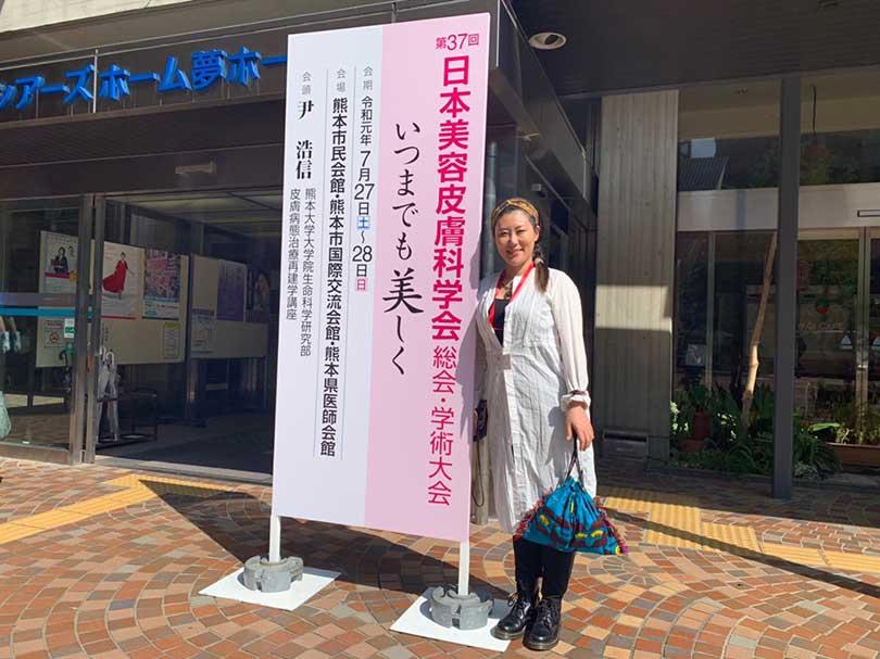 第37回日本美容皮膚科学会総会