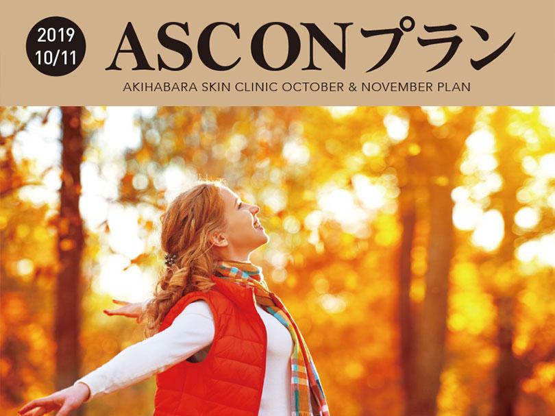 ASC ON プランの表紙