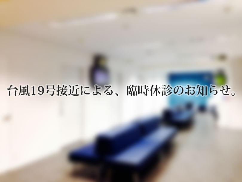 台風19号接近による、臨時休診のお知らせ。