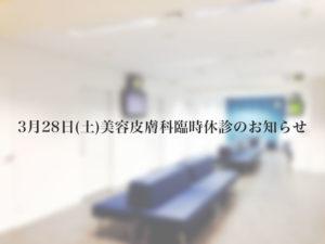 28日(土)美容皮膚科臨時休診のお知らせ