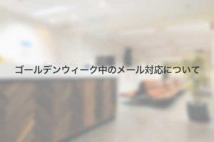 【ゴールデンウィーク中のメール対応について