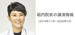 堀内院長の講演情報(2019年11月〜2020年10)